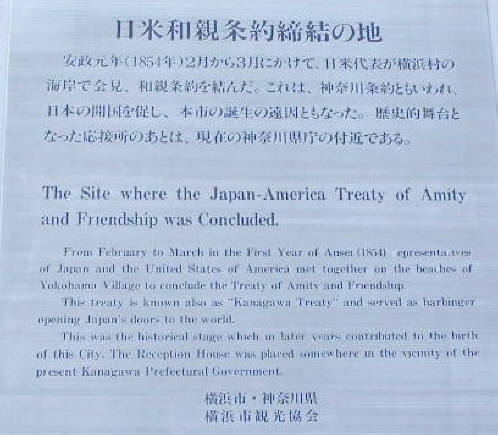 親 日 条約 和 米